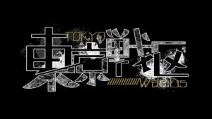 『東京War:DS』