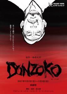 シアターバイキング「DONZOKO」