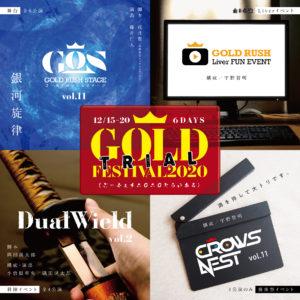 GOLD RUSH Entertainment「GOLD FESTIVAL 2020-trial-(ごーふぇす2020トライアル)」