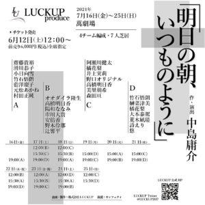 LUCKUP produce「明日の朝、いつものように」