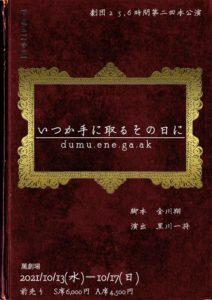 劇団25.6時間「いつか手に取るその日に ~dumu.ene. ga.ak~」