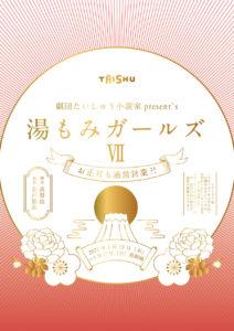 【公演延期】劇団たいしゅう小説家『湯もみガールズⅦ ~お正月も通常営業?!~』